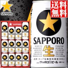 父の日 お中元 ギフト ビール 送料無料 ビール サッポロ生ビール 黒ラベル缶セット 12本入り 化粧箱 (KS3D) / サッポロビール お酒 内祝