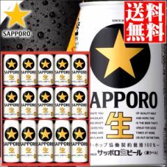 お中元 ギフト ビール 送料無料 ビール サッポロ生ビール 黒ラベル缶セット 15本入り 化粧箱 (KS4D) / サッポロビール お酒 内祝い 御祝