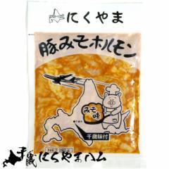お中元 ギフト のしOK 肉の山本 豚みそホルモン / 北海道 肉 味付き 味噌味 豚肉 焼肉 ほるもん 人気 お取り寄せ