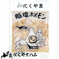 お中元 ギフト のしOK 肉の山本 豚塩ホルモン(220g) / 北海道 肉 味付き 塩味 豚肉 焼肉 ほるもん 人気 お取り寄せ