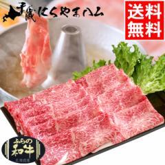 お中元 ギフト のしOK 送料無料 肉の山本 ふらの和牛 ふらの黒毛和牛 肩 500g(しゃぶしゃぶ用) / 和牛 国産牛 焼肉