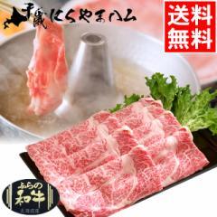 お中元 ギフト のしOK 送料無料 肉の山本 ふらの和牛 ふらの黒毛和牛 肩ロース500g(しゃぶしゃぶ用) / 和牛 国産牛 焼肉