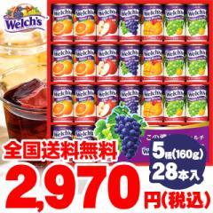 お中元 ギフト のしOK ジュース 送料無料 ウェルチ 100%果汁ギフト(28本)(WS30) / ジュースセット セット