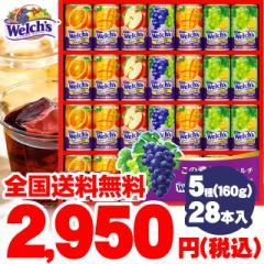 父の日 お中元 ギフト ジュース 送料無料 「ウェルチ」 100%果汁ギフト(28本)(WS30N) / ジュース セット 詰めあわせ 内祝い 御祝