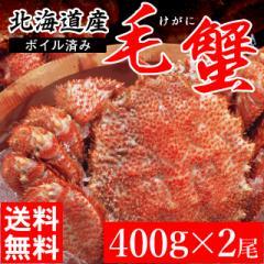 父の日 ギフト 送料無料 北海道産 毛ガニ 1尾 400g×2尾 / 毛蟹 毛がに 北海道産 姿 ボイル済み 内祝い 北海道