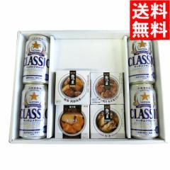 父の日 ギフト 送料無料 サッポロクラシック&缶つまギフト(全国人気) / ビール 缶詰 つまみ 北海道 お酒