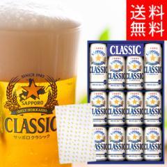 お中元 ギフト ビール 送料無料 北海道限定 サッポロクラシック(12本入り CS3D) /サッポロビール 北海道限定 期間限定 サッポロクラシッ