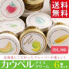 お中元 ギフト アイス 送料無料 北海道産 大樹町カウベルアイス 6個セット / アイスクリーム スイーツ セット 詰め合わせ