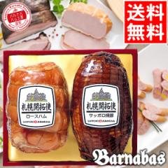 お中元 ギフト のしOK ハム 送料無料 札幌バルナバハム ハムギフト30(BK-30) / 肉 ハム詰め合わせ ソーセージ ベーコン 北海道