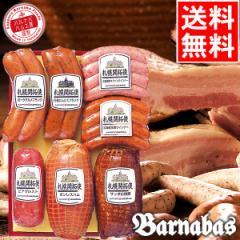 お中元 ギフト のしOK ハム 送料無料 札幌バルナバハム バラエティー51(BS-51) / 肉 ハム詰め合わせ ソーセージ ベーコン 北海道