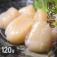 北海道オホーツク産 ホタテ貝柱(120g) 1袋 / ホタテ 帆立 ほたて 貝 二枚貝 貝柱 かいばしら