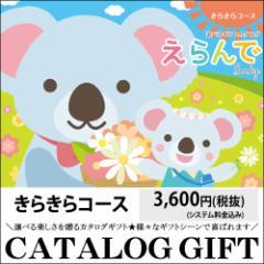 カタログギフト Erande(えらんで) きらきらコース / 出産 出産祝い 出産お祝い 御祝い ギフト 内祝い
