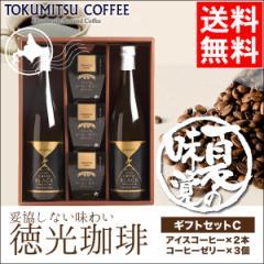 父の日 お中元 ギフト コーヒー 送料無料 北海道 徳光珈琲 徳光コーヒーゼリーセットC / アイスコーヒー セット 北海道