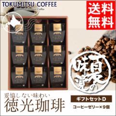 お歳暮 ギフト のしOK コーヒー 訳あり 送料無料 北海道 徳光珈琲 徳光コーヒーゼリーセットD / コーヒー アイスコーヒー セット 北海道