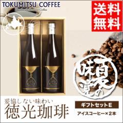 お中元 ギフト のしOK コーヒー 送料無料 北海道 徳光珈琲 夏限定 アイスコーヒーギフトE / コーヒー アイスコーヒー