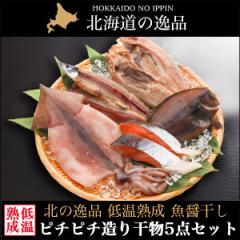 遅れてごめんね!父の日 ギフト 送料無料 ピチピチ造り 北海干物5点セット / ギフト サンマ ホッケ 鮭 詰め合わせ 海鮮 内祝い