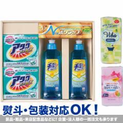 お中元 ギフト 景品 粗品 ギフト ホームクリーンセット(PK-15S) / 低単価 プチギフト まとめ買い キッチン洗剤 台所用洗剤 洗濯洗剤 来店