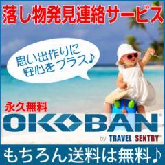 キャリーケース キャリーバッグ スーツケース 送料無料 旅行用品 OKOBAN 汎用 ラベルキット 1枚入り