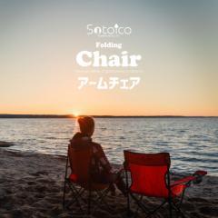 アウトドア チェア 軽量 コンパクト 折りたたみ 椅子 送料無料 キャンプ バーベキュー 新商品 ARM-CHAIR 花見 アウトドア用品 コンパクト