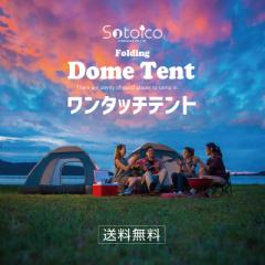 アウトドア キャンプ テント 用品 ワンタッチテント フルクローズ 折りたたみ DOME-TENT 送料無料