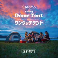 アウトドア キャンプ テント 用品 ワンタッチテント フルクローズ 折りたたみ DOME-TENT 送料無料 花見 アウトドア用品