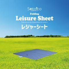 アウトドア レジャーシート 大きい 折りたたみ ピクニック マット シート LEISURE-SHEET 送料無料