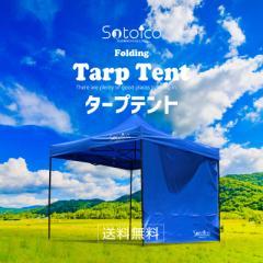 アウトドア キャンプ テント 用品 タープテント 折りたたみ TARP-TENT 送料無料