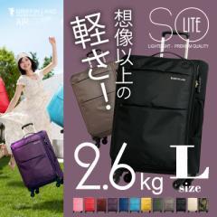 キャリーケース キャリーバッグ スーツケース Lサイズ 大型 送料無料 超軽量 保証付 ソフトキャリー AIR6327 SOLITE