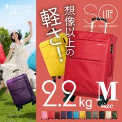キャリーケース キャリーバッグ スーツケース Mサイズ 中型 送料無料 超軽量 保証付 ソフトキャリー AIR6327 SOLITE