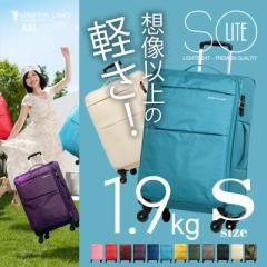キャリーケース キャリーバッグ スーツケース 機内持ち込み Sサイズ 小型 送料無料 超軽量 保証付 ソフトキャリー AIR6327 SOLITE