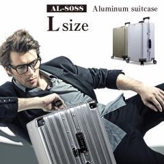 キャリーケース キャリーバッグ スーツケース Lサイズ 大型 アルミ AL-8088