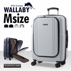 キャリーケース キャリーバッグ スーツケース 中型 Mサイズ フロントオープン 軽量 送料無料 AP7351 WALLABY ワラビー