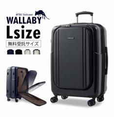 キャリーケース キャリーバッグ スーツケース Lサイズ 大型 送料無料 軽量 フロントオープン 拡張 AP7351 WALLABY ワラビー