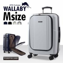 キャリーケース キャリーバッグ スーツケース Mサイズ 中型 送料無料 軽量 フロントオープン 拡張 AP7351 WALLABY ワラビー