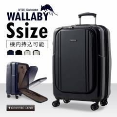 キャリーケース キャリーバッグ スーツケース 機内持ち込み Sサイズ 小型 送料無料 軽量 フロントオープン AP7351 WALLABY ワラビー