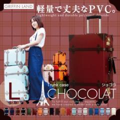 キャリーケース キャリーバッグ スーツケース Lサイズ 大型 トランクケース 送料無料 CHOCOLAT ショコラ かわいい