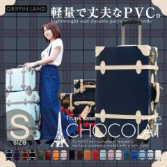 キャリーケース キャリーバッグ スーツケース 機内持ち込み Sサイズ 小型 トランクケース 送料無料 CHOCOLAT ショコラ かわいい
