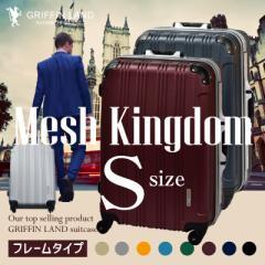 キャリーケース キャリーバッグ スーツケース 機内持ち込み Sサイズ 小型 送料無料 メッシュKingdom DL2100-1