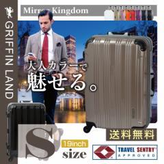 キャリーケース キャリーバッグ スーツケース 機内持ち込み 小型 Sサイズ 送料無料 ミラーKingdom DL2100
