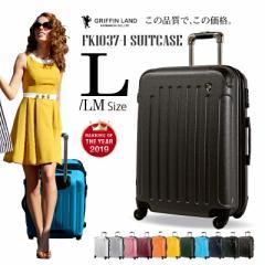 キャリーケース キャリーバッグ スーツケース Lサイズ LMサイズ 送料無料 大型 軽量 バッグ ハード ファスナータイプ エンボス シリンダ