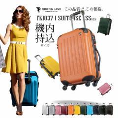 キャリーケース キャリーバッグ スーツケース 機内持ち込み SSサイズ 送料無料 小型 軽量 バッグ ハード ファスナータイプ エンボス シリ