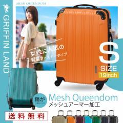 キャリーケース キャリーバッグ スーツケース 機内持ち込み Sサイズ 小型 送料無料 軽量 保証付 メッシュQueendom FK2100-1