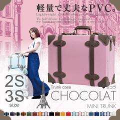 キャリーケース キャリーバッグ スーツケース 機内持ち込み 2Sサイズ 3Sサイズ 小型 ミニトランク CHOCOLAT ショコラ