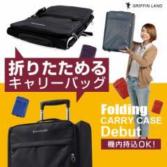 キャリーケース キャリーバッグ スーツケース 機内持ち込み 折りたたみスーツケース MS-1063R3 ソフトケース 旅行かばん 送料無料