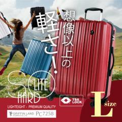 キャリーケース キャリーバッグ スーツケース Lサイズ 大型 送料無料 超軽量 保証付 PC7258 SOLITE