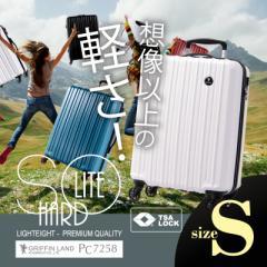 キャリーケース キャリーバッグ スーツケース 機内持ち込み Sサイズ 小型 送料無料 超軽量 保証付 PC7258 SOLITE 【期間限定 1000円OFF】