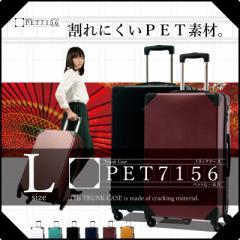 キャリーケース キャリーバッグ スーツケース Lサイズ 大型 送料無料 トランクケース 軽量 保証付 PET7156 かわいい