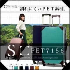 キャリーケース キャリーバッグ スーツケース 機内持ち込み Sサイズ 小型 送料無料 トランクケース 軽量 保証付 PET7156 かわいい