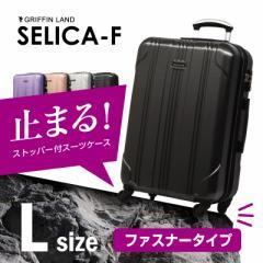 キャリーケース キャリーバッグ スーツケース ストッパー付き Lサイズ 大型 送料無料 保証付 SELICA-F