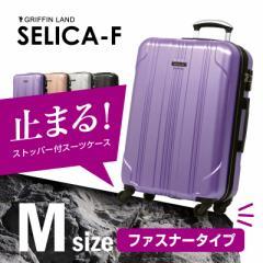 キャリーケース キャリーバッグ スーツケース ストッパー付き Mサイズ 中型 送料無料 保証付 SELICA-F
